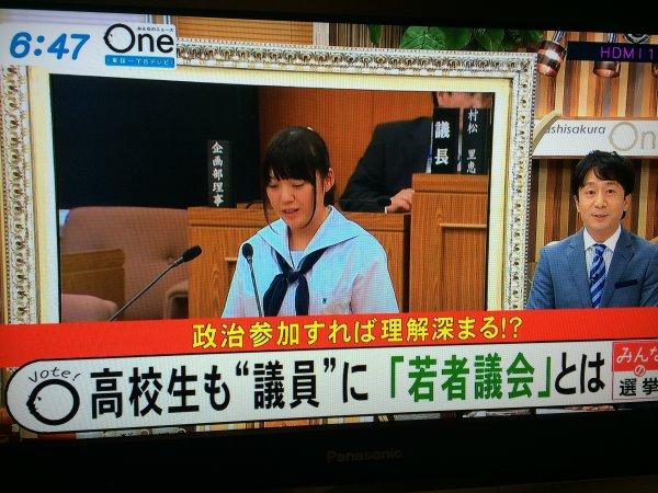 みんなのニュースOneに愛知県新城市若者議会が取り上げられました! (2)