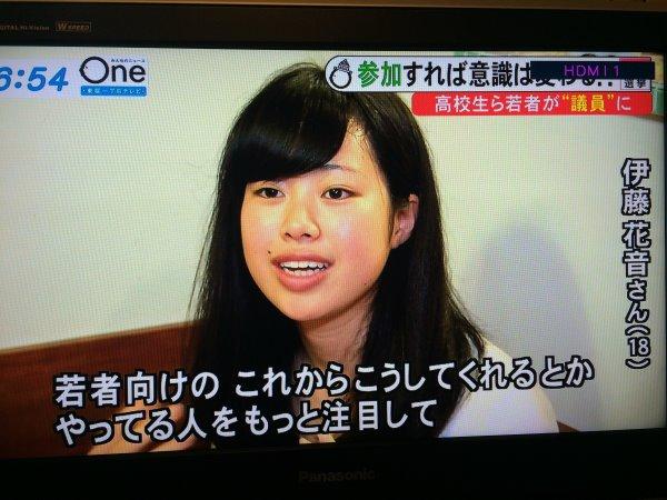 みんなのニュースOneに愛知県新城市若者議会が取り上げられました! (20)