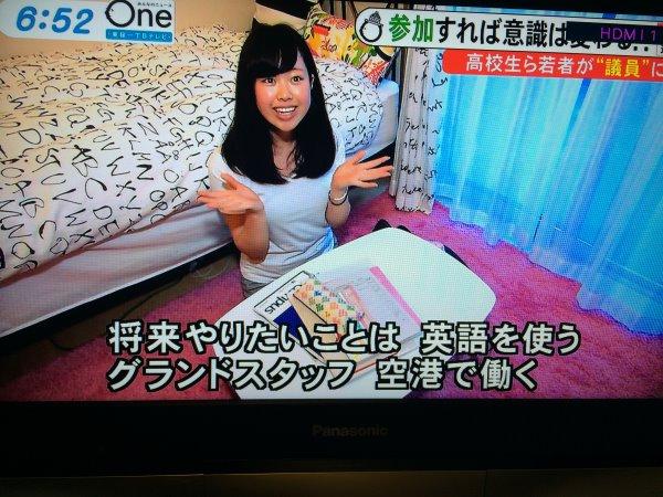 みんなのニュースOneに愛知県新城市若者議会が取り上げられました! (14)