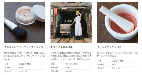ファンデーションの原料「セリサイト」が採れるのは日本で東栄町のみ!手作りコスメティック体験できるよ【naori なおり】 (1)