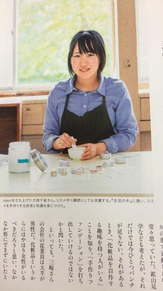 ファンデーションの原料「セリサイト」が採れるのは日本で東栄町のみ!手作りコスメティック体験できるよ【naori なおり】 (6)