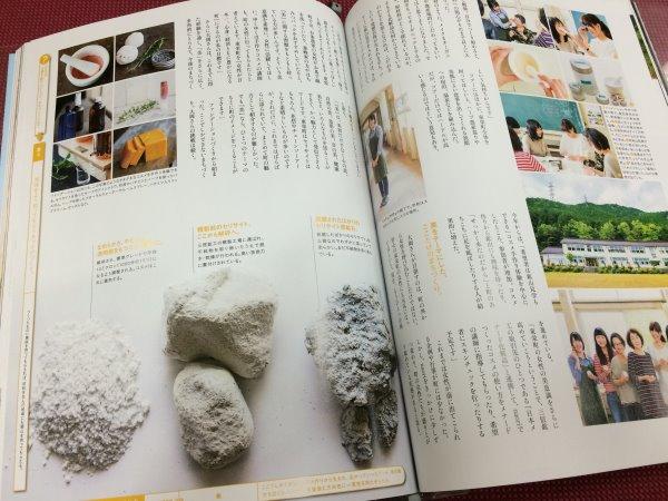 ファンデーションの原料「セリサイト」が採れるのは日本で東栄町のみ!手作りコスメティック体験できるよ【naori なおり】 (8)