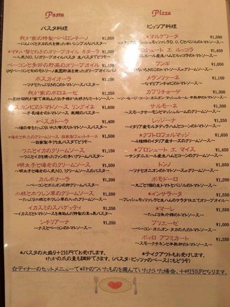 桑名市多度町でピザ・パスタを食べるならモトリーノ (MOTORINO) がおすすめ!特にピザがおいしい! (6)