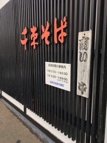 福井県敦賀の千束そば (ちぐさそば)、おいしいでねえか!石臼挽き自家製粉の手打越前そば! (2)
