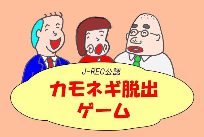 第32回越谷大家塾『J-REC公認 不動産投資シミュレーション「カモネギ脱出ゲーム」』