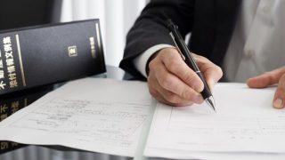 法改正で危険負担はどう変わった? 契約書を作成するうえでの注意点は?