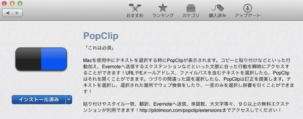 Popclip app store
