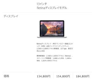 必ずディスク容量の確認を。Mac Book Pro Retina 13inch に買い替え予定だけど、その前に。