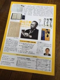 読み手としての城山三郎 ーワープロで書いたか、手で書いたかー