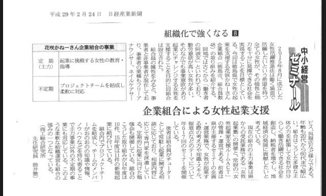 日経経済新聞に掲載して頂きました