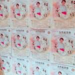 第4回目徳島県女性起業塾キックオフセミナー