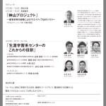 徳島大学  大学開放実践センター