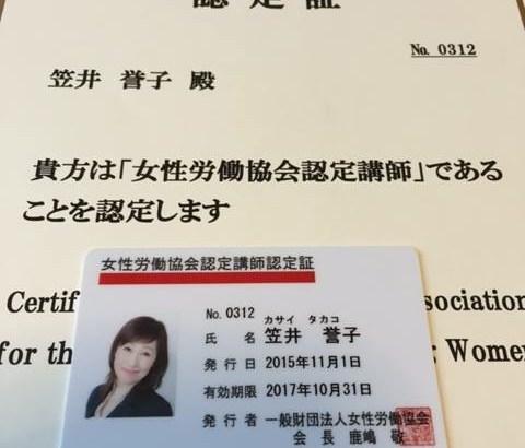 一般財団法人女性労働協会認定講師