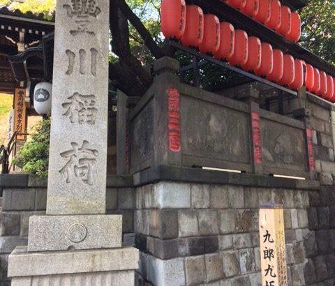 赤坂  豊川稲荷