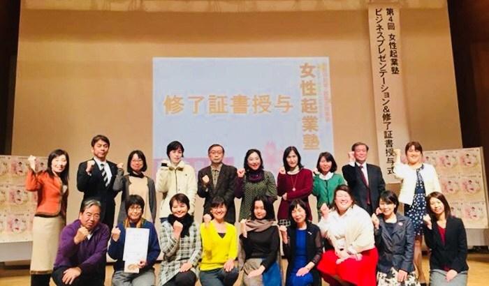 2017年度徳島県女性起業塾最終日