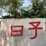 台湾旅行(孔子廟)