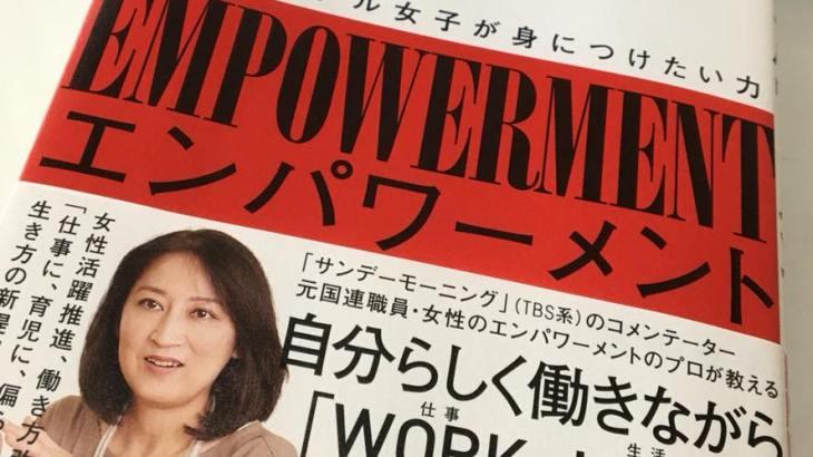 エンパワーメント 自分らしく働きながらWORK=LIFEを叶える