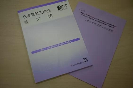 日本教育工学会論文誌に掲載されました。(1/8)