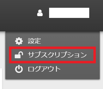 Keepaのサブスクリプションへ登録する画面