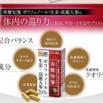 美健知箋(びけんちせん)ポリフェノール 購入するなら佐藤製薬公式販売店とアマゾンどちらがお得!?