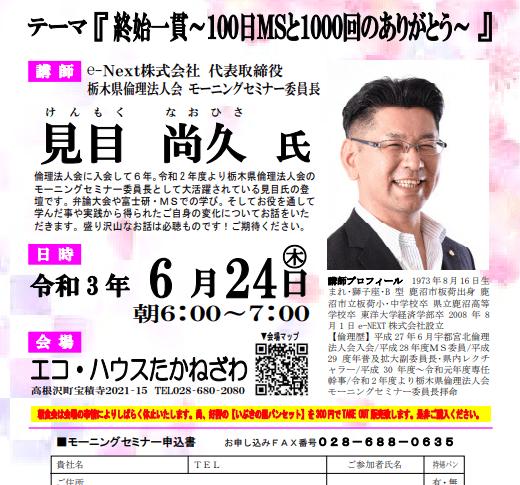 次回予告❣ 6月24日MS 栃木県倫理法人会 見目尚久 モーニングセミナー委員長