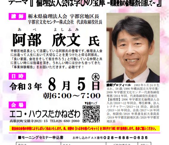 次回予告❣ 8月5日704回MS 栃木県倫理法人会 阿部欣文 宇都宮地区長