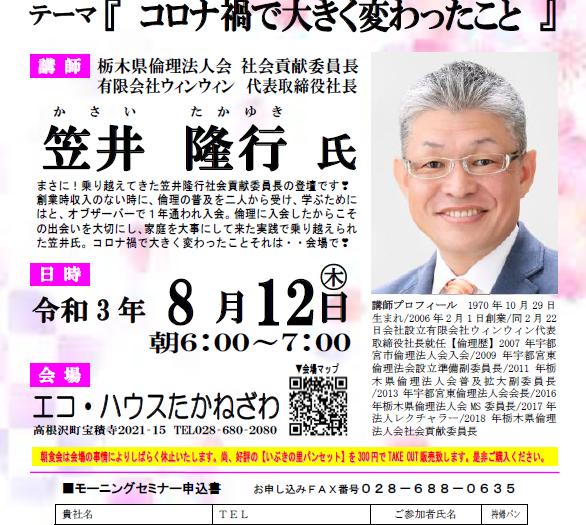 次回予告❣ 8月12日705回MS 栃木県倫理法人会 笠井隆行 社会貢献委員長