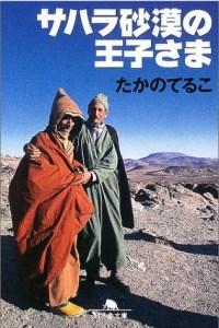 サハラ砂漠の王子さま(*単行本「モロッコで断食(上)」の文庫本)