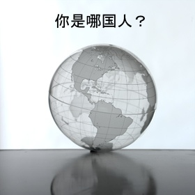 Transparent globe with The Americas prominent, close up