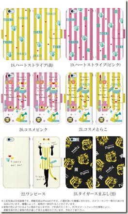 手帳型デザインケース_デザイン_阪神タイガース_04