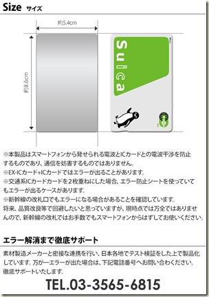 スマートフォン用ICカード磁気干渉防止シート_画像03
