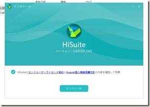 デバイス管理ツール「HiSuite」インストール_画像