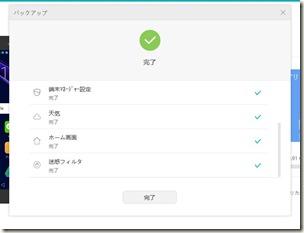 デバイス管理ツール「HiSuite」バックアップ_画像07