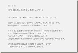 Firefox v52.0_画像02
