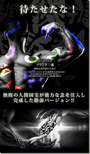 手帳型デザインケース_フランク三浦_勝訴_01