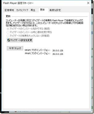 Adobe Flash Player v26.0.0.120/26.0.0.126_画像01