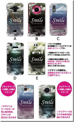 デザインハードケース_デザイン_smile(black)_01