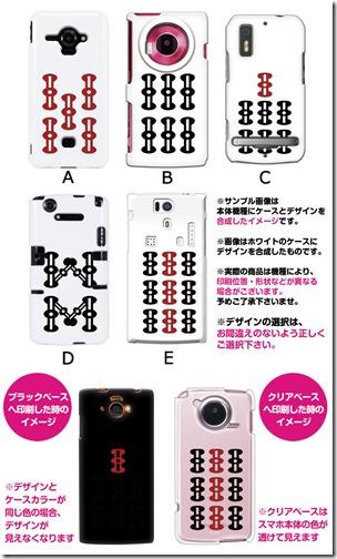 デザインハードケース_デザイン_白龍牌(索子2)_01