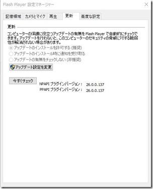 Adobe Flash Player v26.0.0.137_画像01