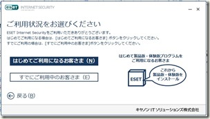 ESET Internet Security V10.0_インストール_03