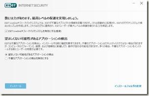 ESET Internet Security V10.0_インストール_09