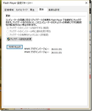 Adobe Flash Player v26.0.0.151_画像01