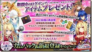 かんぱに☆かんぱに☆コミックアンソロジー発売記念キャンペーン!_画像05