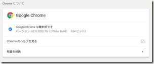Google Chrome v62.0.3202.75_画像01