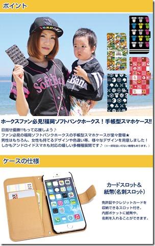 手帳型デザインケース_福岡ソフトバンクホークス2017年日本一記念モデル_01