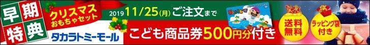 タカラトミーモール_クリスマスセット2019