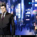 探偵神宮寺三郎 PRISM OF EYES(PS4版)