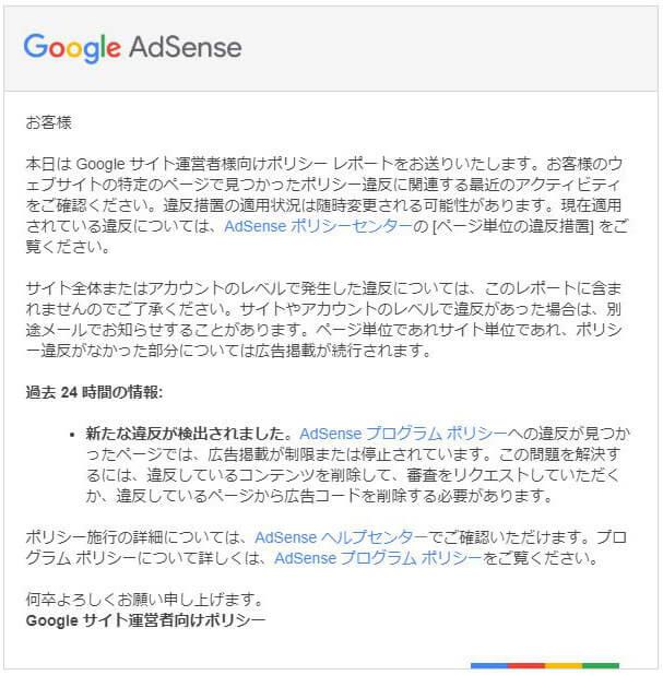 グーグルアドセンスポリシー