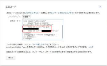 AMP用アドセンス広告ユニット作成方法