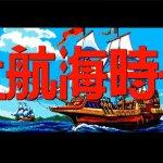 大航海時代(PC98版)